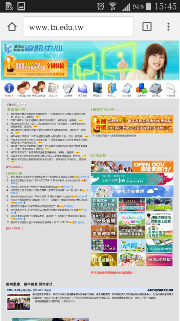 Screenshot_2015-12-09-15-45-02